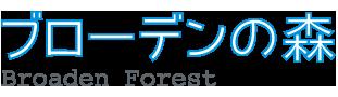 ブローデンの森 Broaden Forest