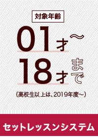対象年齢 01才から18才まで (中学生以上は、2017年〜)