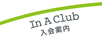 In A Club 入会案内