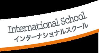 International School インターナショナルスクール