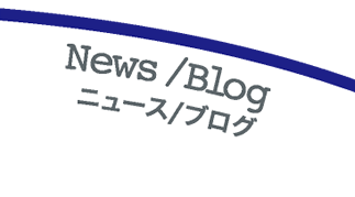 News / Blog ニュース / ブログ