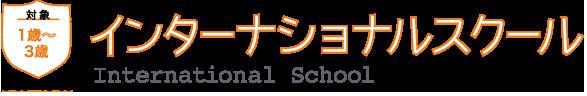 インターナショナルスクール(対象:1〜3歳 9:00〜15:00)(International School)